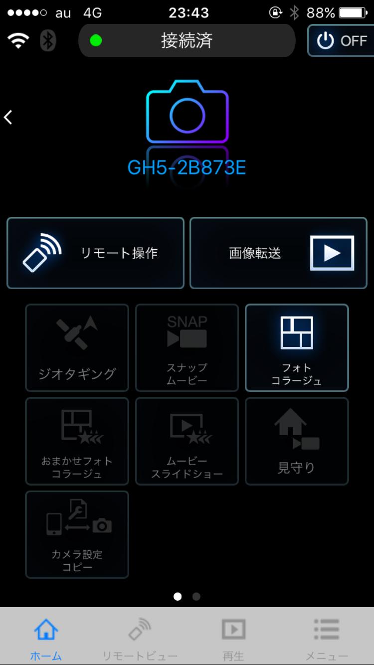 DC-GH5 と IMG APP.PNG