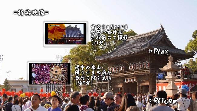 灘のけんか祭り 2013 DVD Blu-ray 動画.jpg