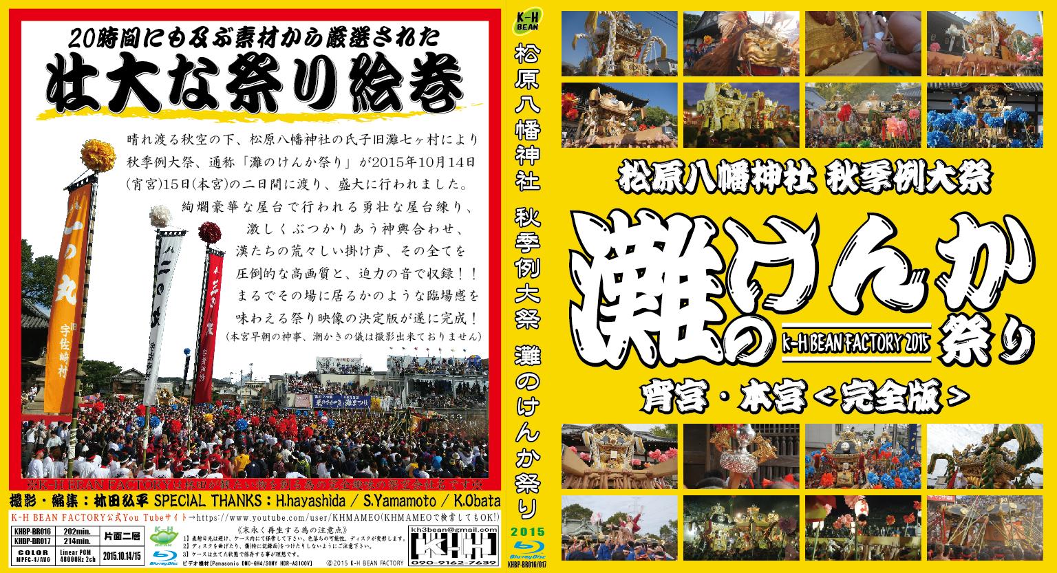 灘のけんか祭りジャケット2015.png