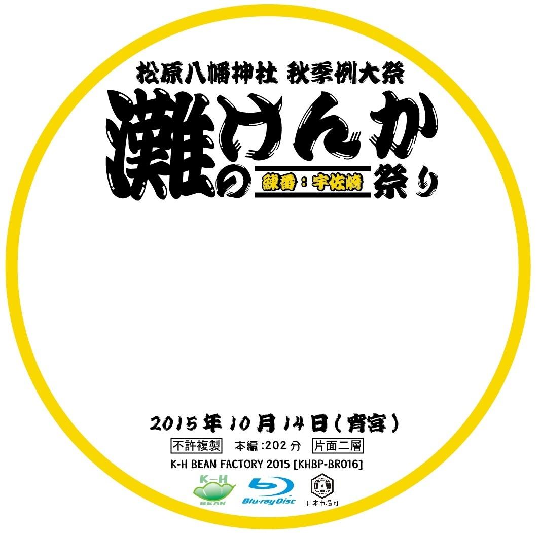 灘のけんか祭りディスクレーベル2015 宵宮.jpg