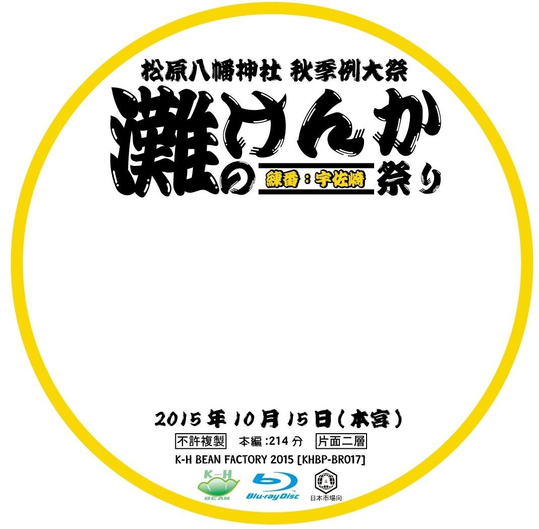 灘のけんか祭りディスクレーベル2015 本宮.jpg